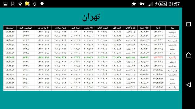 Ramadan daily prays apk screenshot