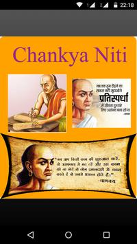 Chankya Niti Chapter poster