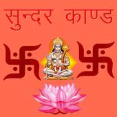 Sunderkand Hanuman Chalisa icon