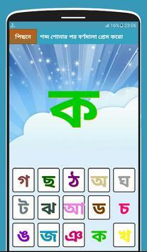 বাংলায় খেলি screenshot 2