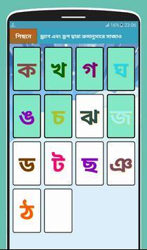 বাংলায় খেলি screenshot 3