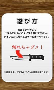 Rotary knife apk screenshot