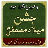 Jashan-e-Melad-e-Mustafa icon