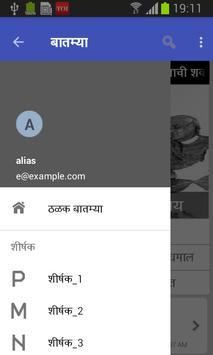 Marathi News App screenshot 1