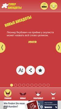 Супер Анекдоты apk screenshot