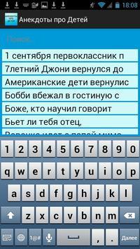 Анекдоты про Детей poster
