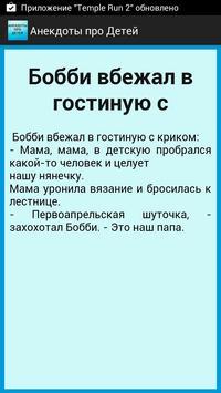 Анекдоты про Детей apk screenshot