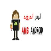 انيس اندرويد icon