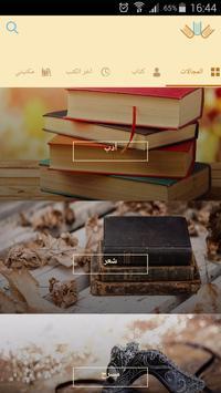 قراء - كتب عالمية وعربية poster