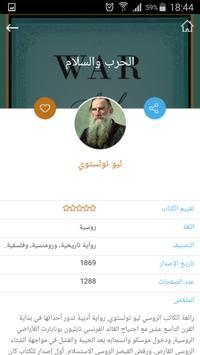 قراء - كتب عالمية وعربية apk screenshot