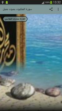 سورة العنكبوت بصوت جميل poster