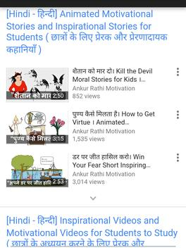 Motivational Short Stories In Hindi Download idea gallery