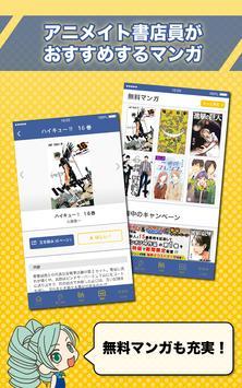 アニメイトブックストア - 無料漫画も読める電子書籍アプリ apk screenshot