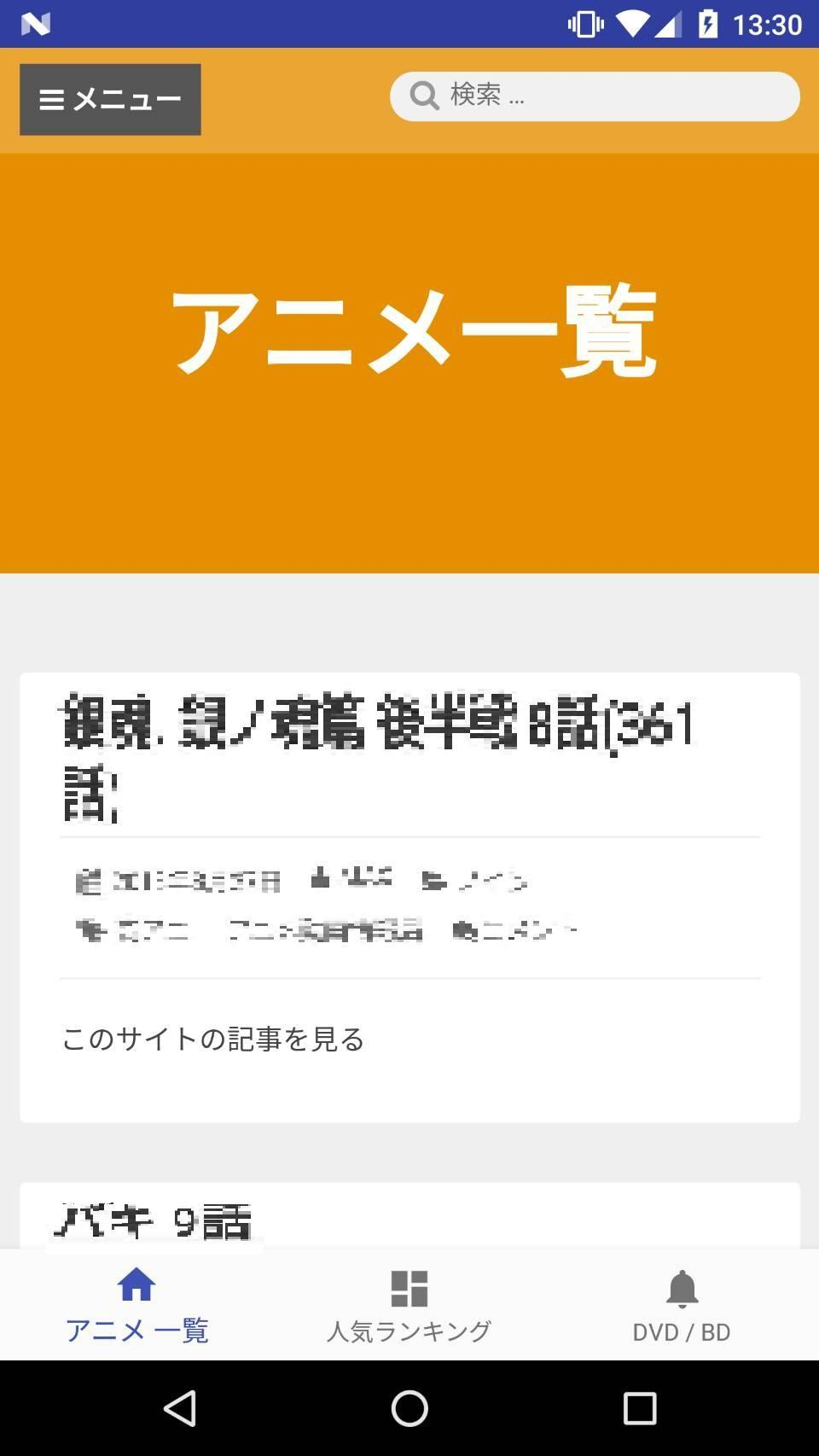 サイト アニメ 無料 視聴