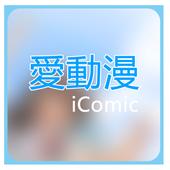 愛動漫v5 icon