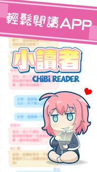 Chibi Reader - Reading Chinese Chat Stories (Unreleased) poster