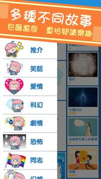 Chibi Reader - Reading Chinese Chat Stories (Unreleased) screenshot 2
