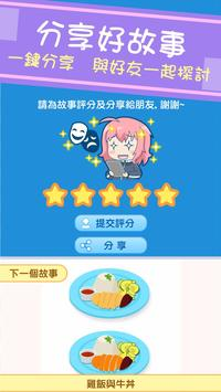 Chibi Reader - Reading Chinese Chat Stories (Unreleased) screenshot 4
