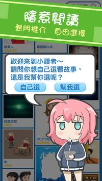 Chibi Reader - Reading Chinese Chat Stories (Unreleased) screenshot 6
