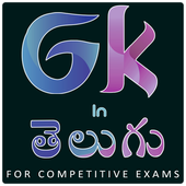 GK in Telugu icon