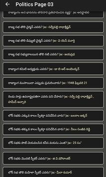 GK in Telugu apk screenshot