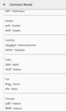 English to Telugu, Hindi screenshot 7
