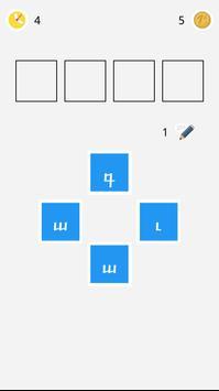 4 Letters 1 Word - Armenian apk screenshot