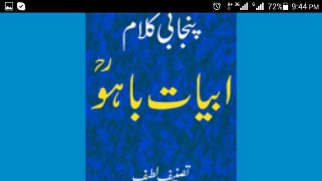 Hazrat Sultan Bahu ® screenshot 8