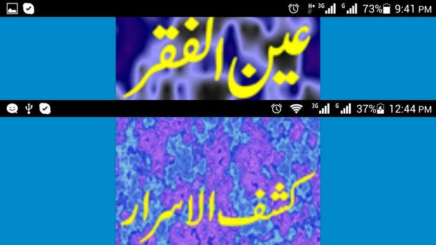 Hazrat Sultan Bahu ® screenshot 17