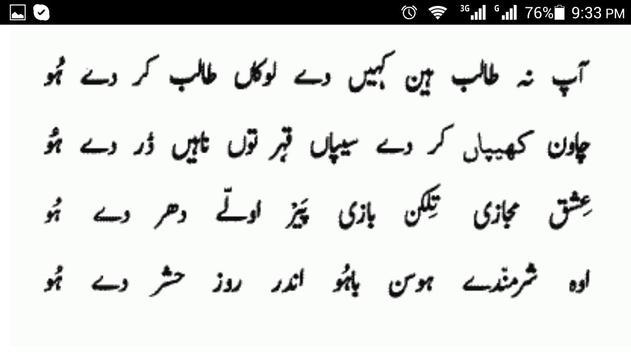 Hazrat Sultan Bahu ® screenshot 19