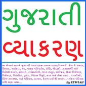 Gujarati Vyakran By EYWIAH icon