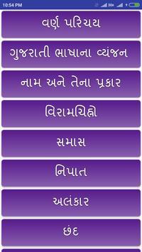 Gujarati Vyakran By EYWIAH poster