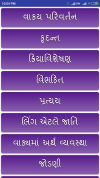 Gujarati Vyakran By EYWIAH screenshot 1