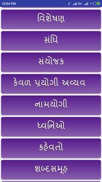 Gujarati Vyakran By EYWIAH screenshot 2