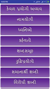 Gujarati Vyakran By EYWIAH screenshot 3