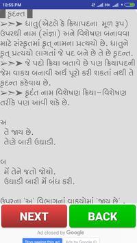 Gujarati Vyakran By EYWIAH screenshot 5