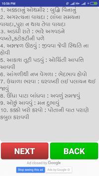 Gujarati Vyakran By EYWIAH screenshot 6