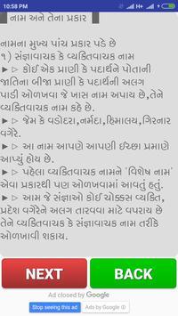 Gujarati Vyakran By EYWIAH screenshot 7