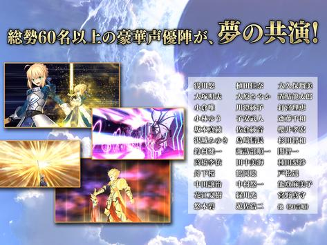 Fate/Grand Order captura de pantalla 8