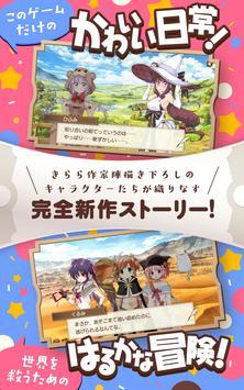 きららファンタジア скриншот 19