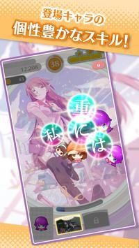 〈物語〉シリーズ ぷくぷく スクリーンショット 2
