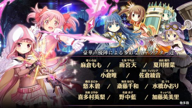 マギアレコード 魔法少女まどかマギカ外伝 apk screenshot