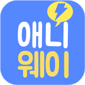 애니웨이 - 애니맞춤검색,비슷한애니찾기 icon