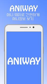 애니웨이 - 애니맞춤검색,비슷한애니찾기 poster