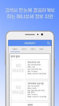애니웨이 - 애니맞춤검색,비슷한애니찾기 apk screenshot