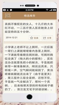 开心一百 apk screenshot