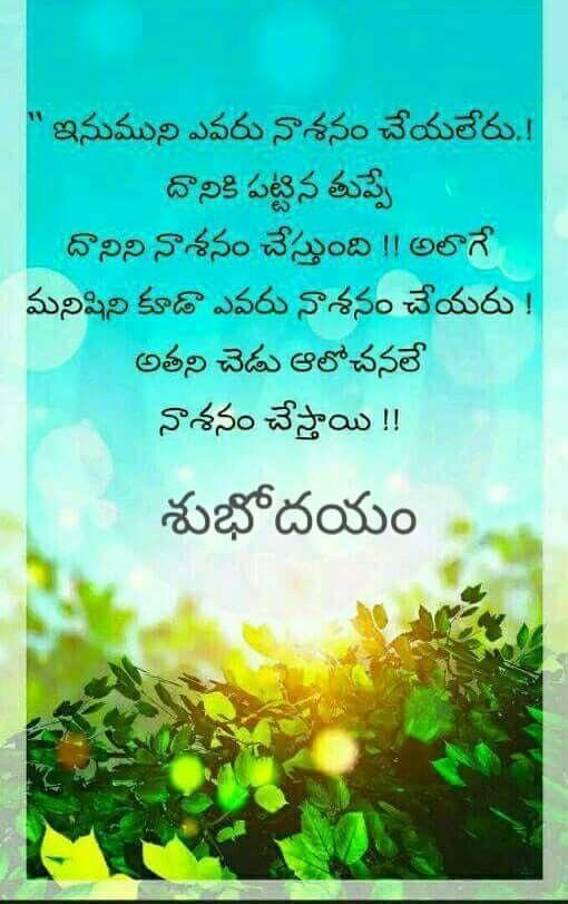 Telugu Quotation Wallpaper For Android Apk Download