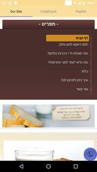בית לחם יהודה apk screenshot