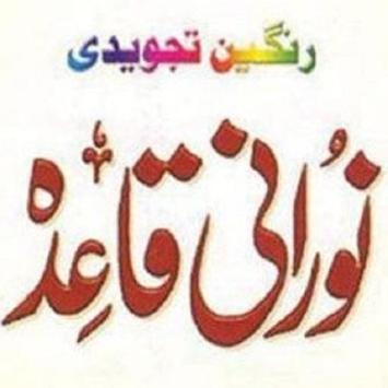 Rangeen Tajweedi Noorani Qaida poster