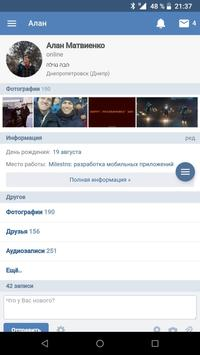 VPN Browser для ВКонтакте Lite постер